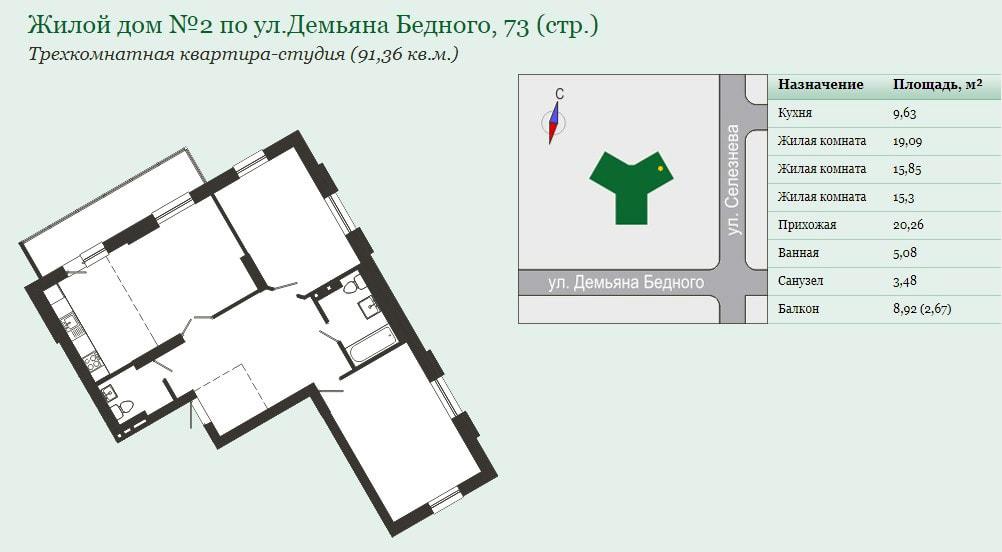 «Динал» продает 3-х комнатную квартиру-студию в центре Новосибирска