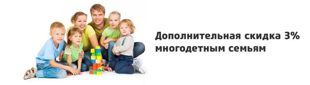 Дополнительная скидка многодетным семьям